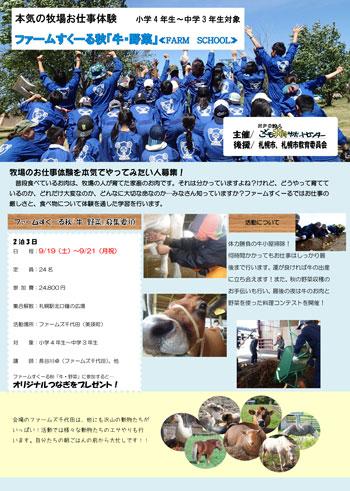 FARM-SCHOOLfall150601-1