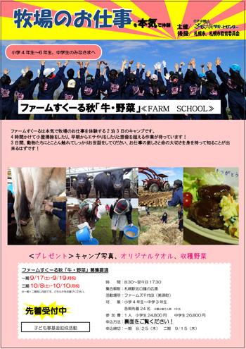 farmschool_autumn2016-1